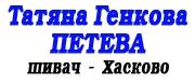 Татяна Генкова Петева