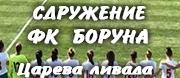Сдружение футболен клуб БОРУНА