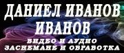 Даниел Иванов Иванов