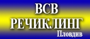 ВСВ-Речиклинг ЕООД