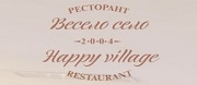 Ресторант Весело Село