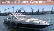 Блек Сий Яхт Сервиз ООД
