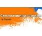 Професионална Селскостопанска Гимназия -