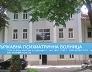 Държавна Психиатрична Болница - Бяла