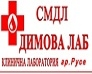 СМДЛ-Димова ЛАБ ЕООД