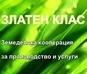 ЗКПУ Златен Клас