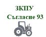 ЗКПУ Съгласие 93