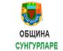 Община Сунгурларе