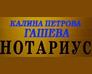Калина Петрова Гашева