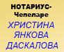 Христина Янкова Даскалова-Нотариус
