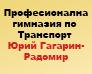 ПГТ Юрий Гагарин-Радомир