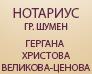 Гергана Великова-Ценова