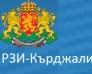 Регионална Здравна Инспекция - Кърджали