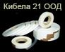 КИБЕЛА 21 ООД