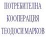 Потребителна кооперация Теодоси Марков
