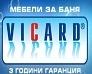 Викард