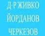 Д-Р Живко Черкезов